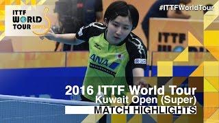 【Video】HINA Hayata VS HONOKA Hashimoto, chung kết 2016 Kuwait mở rộng
