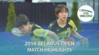 【Video】BALAZOVA Barbora・MATELOVA Hana VS SATSUKI Odo・SHIBATA Saki, chung kết Thử thách 2018 tại Belarus Mở