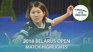 【Video】ANDO Minami VS SHIBATA Saki, bán kết Thử thách 2018 tại Belarus Mở