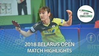 【Video】KATO Miyu VS VERMAAS Kim, vòng 32 Thử thách 2018 tại Belarus Mở