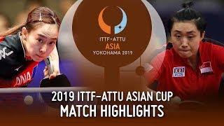 【Video】ISHIKAWA Kasumi VS Feng Tianwei Cúp châu Á 2019 ITTF-ATTU